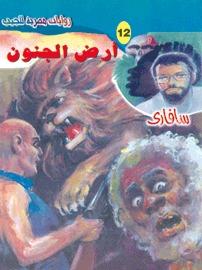 صورة رواية أرض الجنون (سلسلة سافاري 12) – أحمد خالد توفيق
