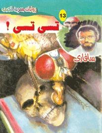 صورة رواية تسي تسي (سلسلة سافاري 13) – أحمد خالد توفيق