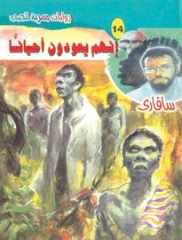 صورة رواية إنهم يعودون أحياناً (سلسلة سافاري 14) – أحمد خالد توفيق