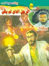 صورة رواية الرجل الذي لم يكن (سلسلة سافاري 15) – أحمد خالد توفيق