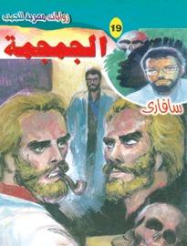 صورة رواية الجمجمة (سلسلة سافاري 19) – أحمد خالد توفيق