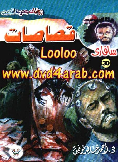 صورة رواية قصاصات (سلسلة سافاري 30) – أحمد خالد توفيق
