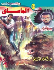 صورة رواية الماساي (سلسلة سافاري 21) – أحمد خالد توفيق
