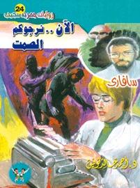 صورة رواية الآن نرجوكم الصمت (سلسلة سافاري 24) – أحمد خالد توفيق