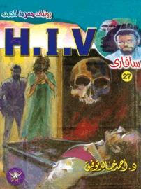 صورة رواية H.I.V (سلسلة سافاري 27) – أحمد خالد توفيق
