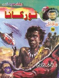 صورة رواية توركانا (سلسلة سافاري 28) – أحمد خالد توفيق