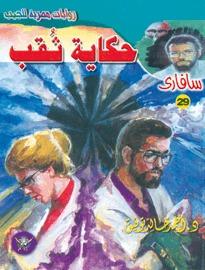 صورة رواية حكاية ثقب (سلسلة سافاري 29) – أحمد خالد توفيق
