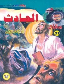 صورة رواية الحادث (سلسلة سافاري 31) – أحمد خالد توفيق