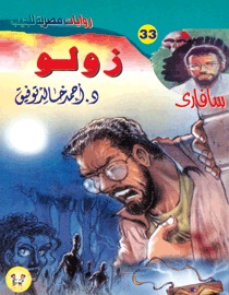 صورة رواية زولو (سلسلة سافاري 33) – أحمد خالد توفيق