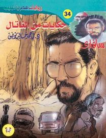 صورة رواية حكايات من الناتال (سلسلة سافاري 34) – أحمد خالد توفيق