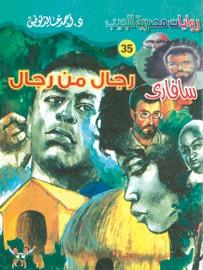 صورة رواية رجال من رجال (سلسلة سافاري 35) – أحمد خالد توفيق