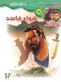 صورة رواية هواء فاسد (سلسلة سافاري 36) – أحمد خالد توفيق