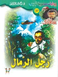 صورة رواية رجل الرمال (سلسلة سافاري 37) – أحمد خالد توفيق