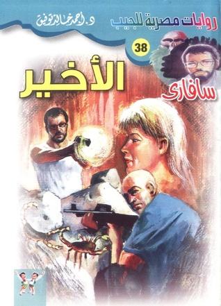 صورة رواية الأخير (سلسلة سافاري 38) – أحمد خالد توفيق