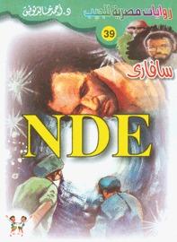 صورة رواية NDE (سلسلة سافاري 39) – أحمد خالد توفيق