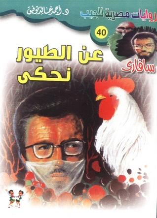 صورة رواية عن الطيور نحكي (سلسلة سافاري 40) – أحمد خالد توفيق