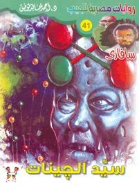 صورة رواية سيد الجينات (سلسلة سافاري 41) – أحمد خالد توفيق