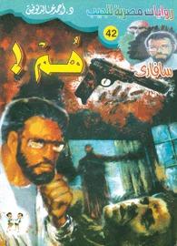 صورة رواية هم (سلسلة سافاري 42) – أحمد خالد توفيق