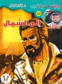 صورة رواية إلى الشمال (سلسلة سافاري 43) – أحمد خالد توفيق