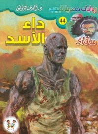 صورة رواية داء الأسد (سلسلة سافاري 44) – أحمد خالد توفيق