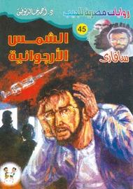 صورة رواية الشمس الأرجوانية (سلسلة سافاري 45) – أحمد خالد توفيق