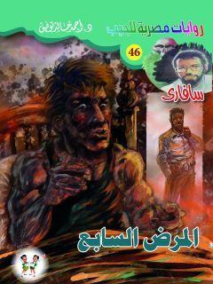 صورة رواية المرض السابع (سلسلة سافاري 46) – أحمد خالد توفيق