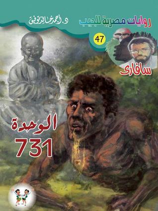 صورة رواية الوحدة 731 (سلسلة سافاري 47) – أحمد خالد توفيق
