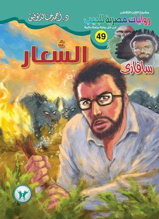 صورة رواية السعار (سلسلة سافاري 49) – أحمد خالد توفيق