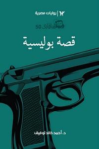 صورة رواية قصة بوليسية (سلسلة سافاري 50) – أحمد خالد توفيق