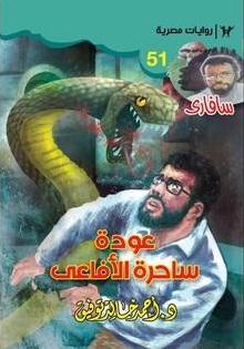 صورة رواية عودة ساحرة الأفاعي (سلسلة سافاري 51) – أحمد خالد توفيق