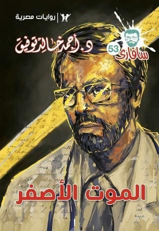 صورة رواية الموت الأصفر (سلسلة سافاري 53) – أحمد خالد توفيق