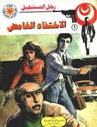 صورة رواية الاختفاء الغامض (رجل المستحيل 1) – نبيل فاروق