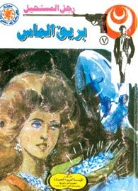 صورة رواية بريق الماس (رجل المستحيل 7) – نبيل فاروق