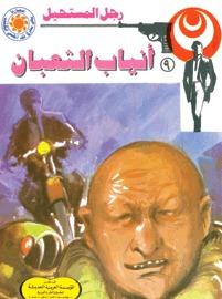 صورة رواية أنياب الثعبان (رجل المستحيل 9) – نبيل فاروق