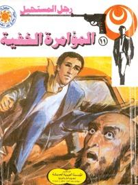 صورة رواية المؤامرة الخفية (رجل المستحيل 11) – نبيل فاروق