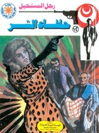 صورة رواية حلفاء الشر (رجل المستحيل 12) – نبيل فاروق