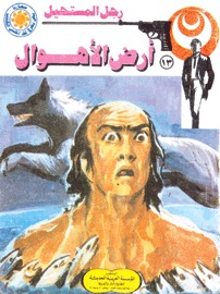 صورة رواية أرض الأهوال (رجل المستحيل 13) – نبيل فاروق