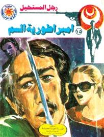 صورة رواية إمبراطورية السم (رجل المستحيل 15) – نبيل فاروق