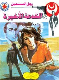 صورة رواية الخدعة الأخيرة (رجل المستحيل 16) – نبيل فاروق