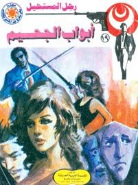 صورة رواية أبواب الجحيم (رجل المستحيل 19) – نبيل فاروق