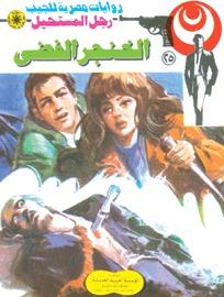 Photo of رواية الخنجر الفضي (رجل المستحيل 25) – نبيل فاروق