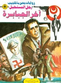 صورة رواية آخر الجبابرة (رجل المستحيل 26) – نبيل فاروق
