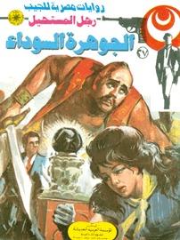 Photo of رواية الجوهرة السوداء (رجل المستحيل 27) – نبيل فاروق