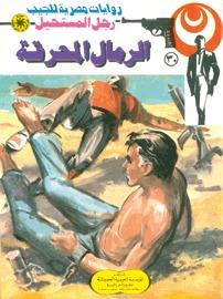 صورة رواية الرمال المحرقة (رجل المستحيل 30) – نبيل فاروق