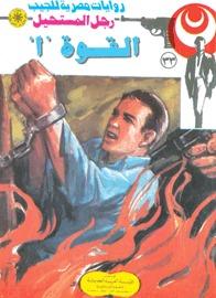 صورة رواية القوة أ (رجل المستحيل 33) – نبيل فاروق
