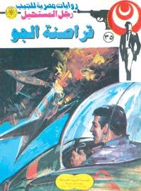 صورة رواية قراصنة الجو (رجل المستحيل 35) – نبيل فاروق