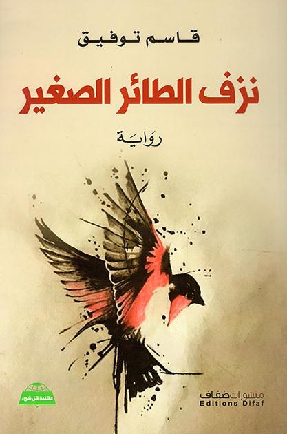 صورة رواية نزف الطائر الصغير – قاسم توفيق