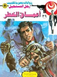 صورة رواية أعماق الخطر (رجل المستحيل 39) – نبيل فاروق