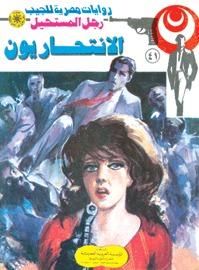 صورة رواية الانتحاريون (رجل المستحيل 41) – نبيل فاروق