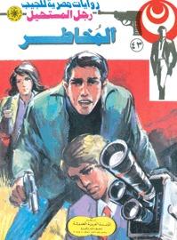 صورة رواية المُخاطر (رجل المستحيل 43) – نبيل فاروق